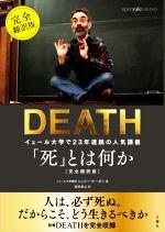 「死」とは何か 完全翻訳版 イェール大学で23年連続の人気講義(単行本)