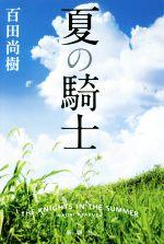 夏の騎士(単行本)