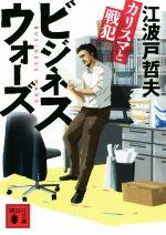 ビジネスウォーズ カリスマと戦犯(講談社文庫)(文庫)