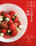 野口真紀のわたしの好きなトマト料理 サラダ、煮込み、大皿料理までくり返し作りたくなるトマトおかずの決定版66(単行本)