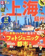 るるぶ 上海・蘇州(るるぶ情報版)(MAP付)(単行本)