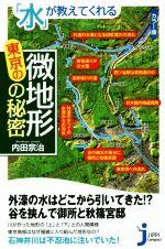 「水」が教えてくれる東京の微地形の秘密(じっぴコンパクト新書)(新書)