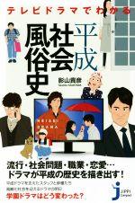 テレビドラマでわかる平成社会風俗史(じっぴコンパクト新書)(新書)