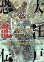 大江戸恐龍伝(2)(ビッグCスペシャル)(大人コミック)
