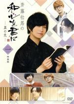 『斉藤壮馬の和心を君に 其の弐』1巻 特装版(通常)(DVD)