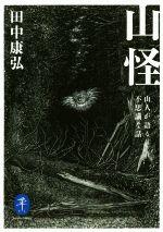 山怪 山人が語る不思議な話(ヤマケイ文庫)(文庫)