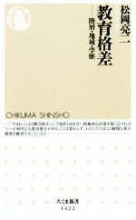 教育格差 階層・地域・学歴(ちくま新書)(新書)