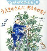 月刊かがくのとも(月刊誌)(8 2019)(雑誌)
