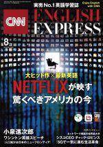 CNN ENGLISH EXPRESS(月刊誌)(2019年8月号)(CD付)(雑誌)