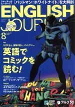 ENGLISH JOURNAL(月刊誌)(2019年8月号)(CD付)(雑誌)