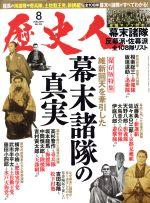 歴史人(月刊誌)(No.104 2019年8月号)(雑誌)