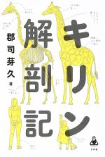 キリン解剖記(単行本)
