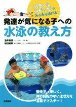 発達が気になる子への水泳の教え方 スモールステップでみるみる泳げる!(単行本)