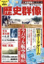歴史群像(隔月刊誌)(No.156 8 AUG.2019)(雑誌)