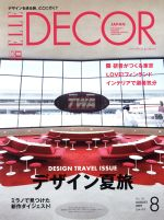 ELLE DECOR(季刊誌)(No.161 AUGUST 2019 8)(雑誌)