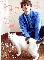 ねこ(季刊誌)(NO,111 2019 SUMMER)(雑誌)