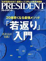 PRESIDENT(隔週刊誌)(2019.08.02号)(雑誌)