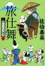 旅仕舞 新・酔いどれ小籐次 十四(文春文庫)(文庫)