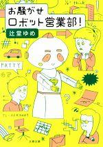 お騒がせロボット営業部!(文春文庫)(文庫)
