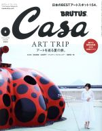 Casa BRUTUS(月刊誌)(vol.233 2019年8月号)(雑誌)