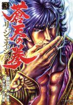 蒼天の拳 リジェネシス(徳間書店版)(3)(ゼノンC)(大人コミック)
