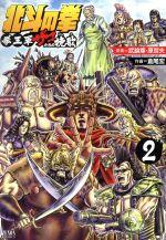 北斗の拳 拳王軍ザコたちの挽歌(2)(ゼノンC)(大人コミック)