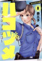ハコヅメ ~交番女子の逆襲~(8)(モーニングKC)(大人コミック)