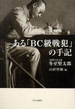 ある「BC級戦犯」の手記(単行本)