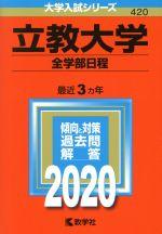 立教大学(全学部日程)(大学入試シリーズ420)(2020年度版)(単行本)