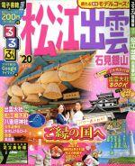 るるぶ 松江 出雲 石見銀山(るるぶ情報版)('20)(BOOK、MAP付)(単行本)