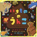 いきもののうんこ(児童書)