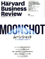 Harvard Business Review(月刊誌)(2019年8月号)(雑誌)