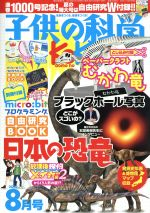 子供の科学(月刊誌)(2019年8月号)(雑誌)