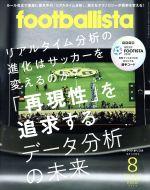 footballista(月刊誌)(2019年8月号)(雑誌)