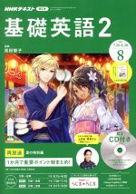 NHKラジオテキスト 基礎英語2 CD付(月刊誌)(2019年8月号)(CD2枚付)(雑誌)
