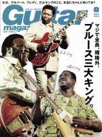 Guitar magazine(月刊誌)(2019年8月号)(雑誌)