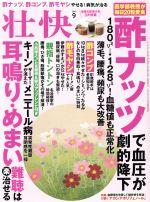 壮快(月刊誌)(9 2019)(雑誌)