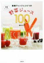 栄養たっぷり野菜ジュース100 薬膳アレンジレシピつき(単行本)