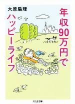年収90万円でハッピーライフ(ちくま文庫)(文庫)