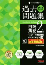 合格するための過去問題集 日商簿記2級(よくわかる簿記シリーズ)('19年11月検定対策)(単行本)
