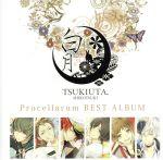 ツキウタ。シリーズ Procellarumベストアルバム「白月」(アニメイト限定盤)(缶バッジ2種付)(通常)(CDA)