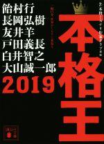 本格王2019(講談社文庫)(文庫)