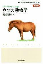 ウマの動物学 第2版(アニマルサイエンス)(単行本)