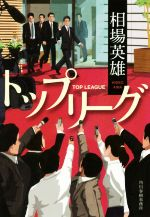 トップリーグ(ハルキ文庫)(文庫)