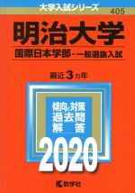 明治大学(国際日本学部-一般選抜入試)(大学入試シリーズ405)(2020年版)(単行本)