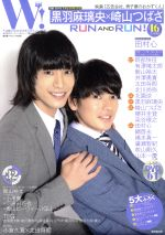 W! 黒羽麻璃央×崎山つばさ 2SHOTスペシャル(廣済堂ベストムック)(VOL.23)(DVD付)(単行本)