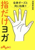 指だけヨガ 全身ポーズと同じ効果(だいわ文庫)(文庫)