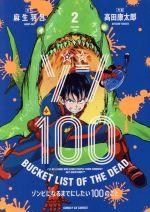 ゾン100 ~ゾンビになるまでにしたい100のこと~(2)(サンデーGXC)(大人コミック)