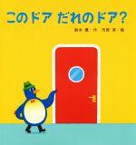 このドア だれのドア?(たんぽぽえほんシリーズ)(児童書)