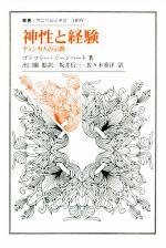 神性と経験 ディンカ人の宗教(叢書・ウニベルシタス1095)(単行本)
